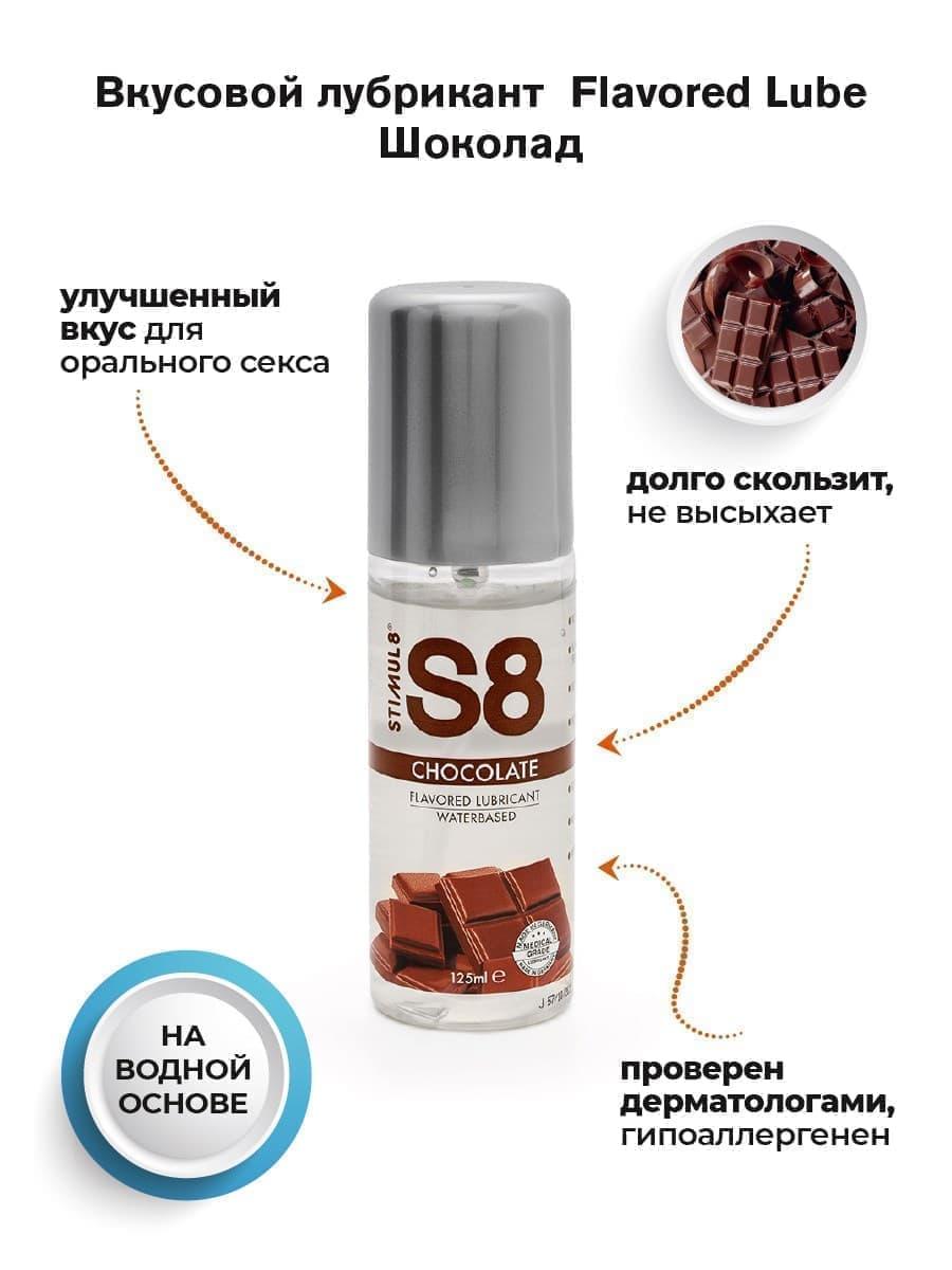 Stimul8 Chocolate, Лубрикант - фото 19190
