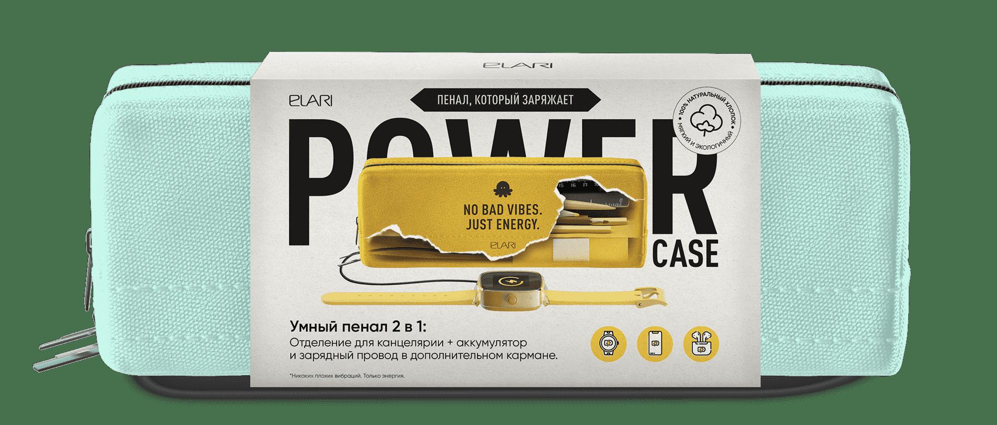 ELARI PowerCase, Сумочка Для Хранения с Аккумулятором - фото 20846