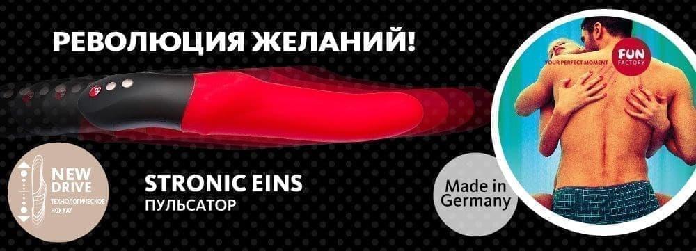 Пульсатор Stronic Eins - фото 5258